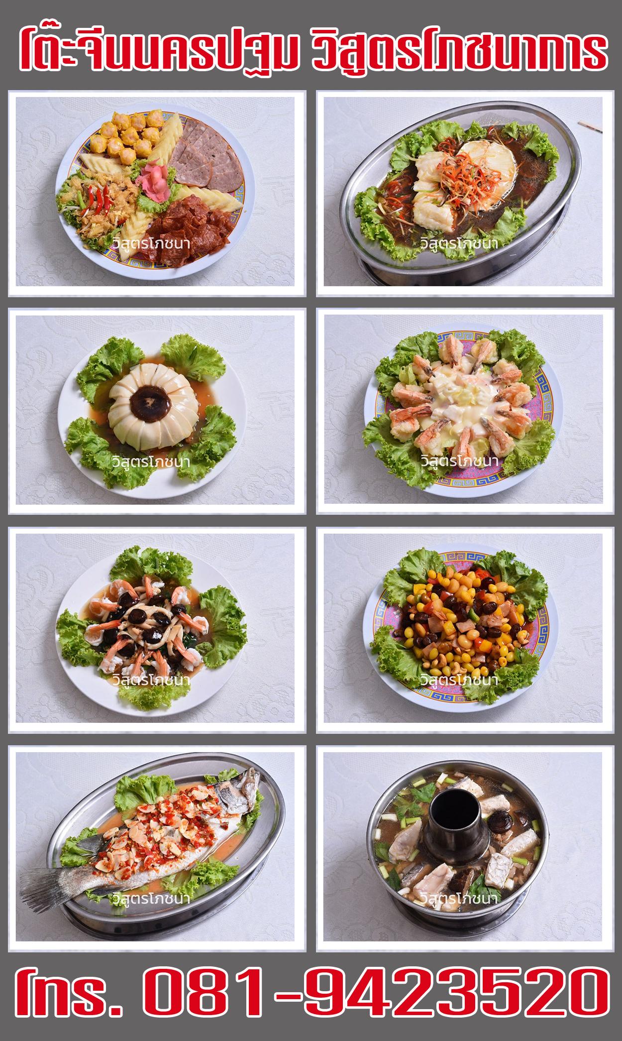 วิสูตรโภชนาการ-โต๊ะจีนนครปฐม