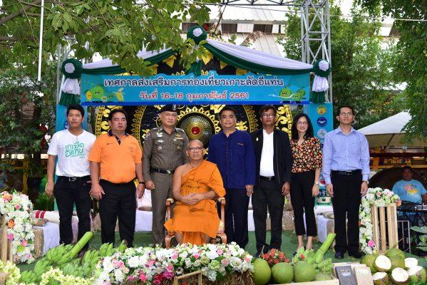 นครปฐมแถลงข่าวเทศกาลส่งเสริมการท่องเที่ยวเกาะลัดอีแท่นและมินิมาราธอน ครั้งที่ 2