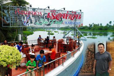 เรือนอาหาร เรือท่าจีน ร้านอาหารแนะนำ บรรยากาศดีริมแม่น้ำท่าจีน
