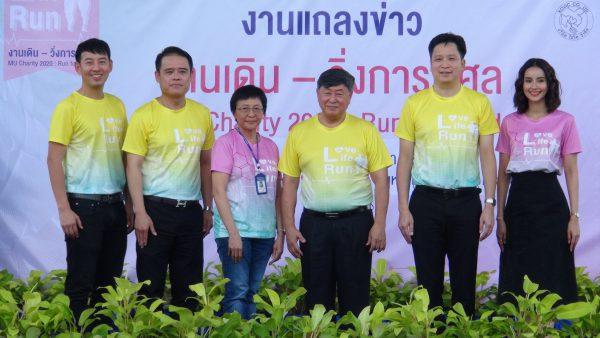 """มหิดลแถลงข่าวงานเดิน-วิ่งการกุศล""""MU Charity 2020"""