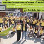 AIS Fibre เปิดผลประกอบการไตรมาส 3 ปี 62