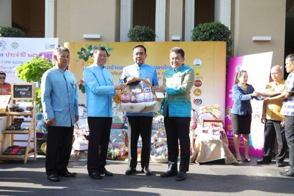 นายกรัฐมนตรีเชิญชวนส่งความสุขปีใหม่ด้วยกระเช้าของขวัญ ของฝากจากผลิตภัณฑ์ชุมชน