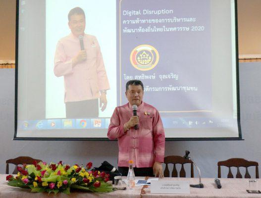 อธิบดี พช.แนะแนวทางการพัฒนาชุมชนในทศวรรษ 2020 ยุค Digital Disruption