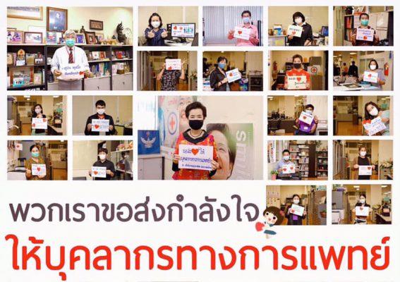 """สำนักงานยุวกาชาด สภากาชาดไทย ได้จัดทำมิวสิกวิดีโอเพลง """"อาสาส่งใจ"""" และแคมเปญส่งกำลังใจจากบุคลากรสำนักงานยุวกาชาด ชมรมอาสายุวกาชาด เพื่อส่งไปยังทีมบุคลากรทางการแพทย์ ที่เป็นด่านหน้า ต่อสู้กับวิกฤต โควิด-19"""
