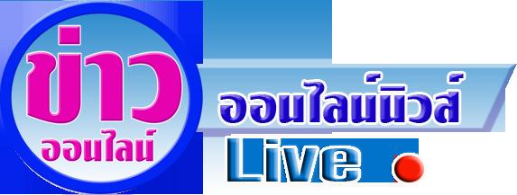 ออนไลน์นิวส์ Live