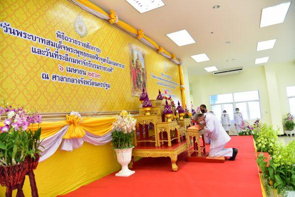 จังหวัดนครปฐมจัดพิธีเนื่องในวันพระบาทสมเด็จพระพุทธยอดฟ้าจุฬาโลกมหาราชและวันที่ระลึกมหาจักรีบรมราชวงศ์ ประจำปี 2563 เพื่อรำลึกถึงพระมหากรุณาธิคุณของพระมหากษัตริย์แห่งพระบรมราชจักรีวงศ์ทุกพระองค์ ที่ทรงมีพระมหากรุณาธิคุณอันล้นพ้นต่อปวงชนชาวไทย จวบจนรัชกาลปัจจุบัน