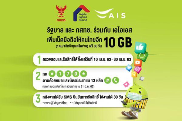 เอไอเอส ผนึก รัฐบาล-กสทช. ส่งมอบความห่วงใยให้คนไทยก้าวผ่านวิกฤต COVID-19 มอบเน็ตมือถือ 10 GB และอัปสปีดเน็ตบ้านเป็น 100 Mbps ฟรี! นาน 30 วัน