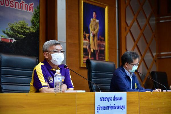 ผู้ว่าฯ นครปฐม เป็นประธานประชุมคณะกรรมการโรคติดต่อจังหวัดนครปฐม เพื่อขับเคลื่อนพระราชบัญญัติโรคติดต่อ พ.ศ.2558 ครั้งที่ 15/2563 เน้นทุกภาคส่วนเร่งดำเนินการเยียวยาผู้ได้รับผลกระทบจากโควิด-19