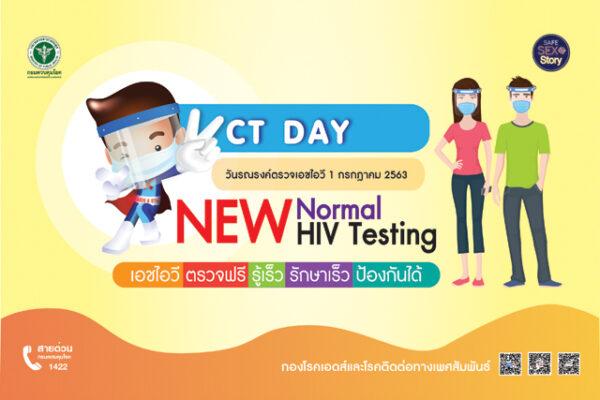 """สคร. 5 ราชบุรี รณรงค์ให้ประชาชนตรวจ HIV """"เอชไอวี ตรวจฟรี รู้เร็ว รักษาเร็ว ป้องกันได้"""""""