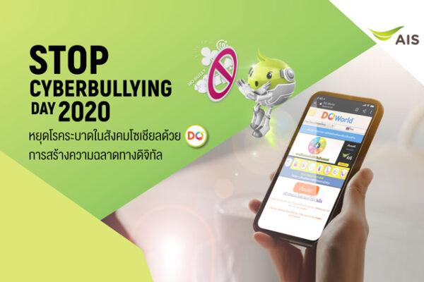 AIS ผลักดัน DQ ความฉลาดทางดิจิทัล ทักษะใหม่เด็กไทย ยุค New Normal