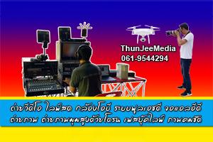ThunJeeMedia