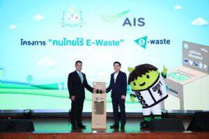 """เอไอเอส ผนึก ก.ทรัพยากรธรรมชาติและสิ่งแวดล้อม ยกระดับโครงการ """"คนไทยไร้ E-Waste"""" สู่วาระแห่งชาติ"""