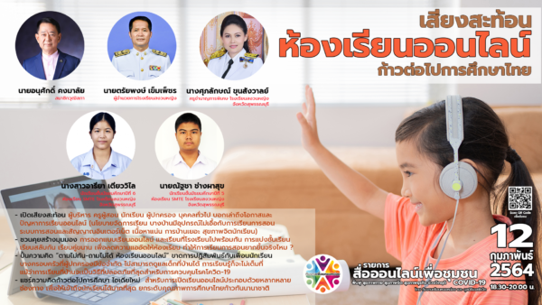 """SP-Net เปิดเวที""""เสียงสะท้อน ห้องเรียนออนไลน์ ก้าวต่อไปการศึกษาไทย"""" ผ่านสื่อออนไลน์เพื่อชุมชน"""