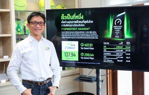 เอไอเอส ไฟเบอร์ภูมิใจ ร่วมยกระดับเน็ตบ้านไทยที่ 1 ในโลก ล่าสุด Ookla ตอกย้ำ เป็นเน็ตบ้านเร็วแรง อันดับ 1 ของไทยต่อเนื่อง