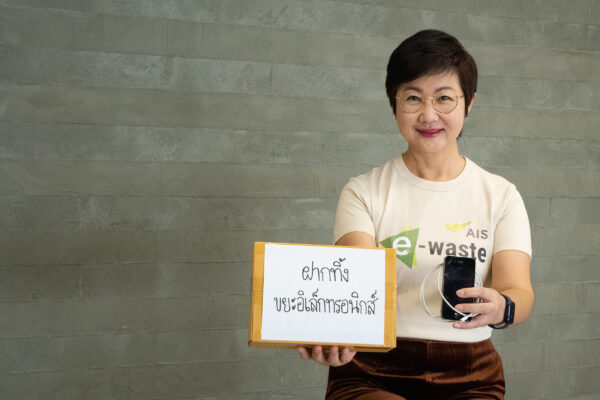 เอไอเอส จับมือ ไปรษณีย์ไทย ผุดแคมเปญสุดว้าว! ฝากทิ้ง E-Waste กับพี่ไปรษณีย์ ส่งความสะดวกสูงสุดให้คนไทยถึงหน้าบ้าน ดีเดย์เดือนแห่งความรัก