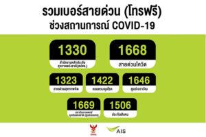 AIS - กสทช. ส่งความห่วงใย ให้ลูกค้าโทรฟรีหมายเลขฉุกเฉิน 1668, 1669,1330 พร้อมสายด่วนช่วยเหลืออื่นๆ