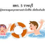 สคร. 5 ราชบุรี เตือนผู้ปกครองดูแลบุตรหลานอย่างใกล้ชิด เพื่อป้องกันเด็กจมน้ำ
